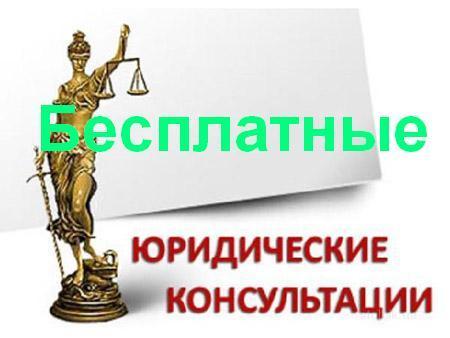 Юридические консультации в Красноярске