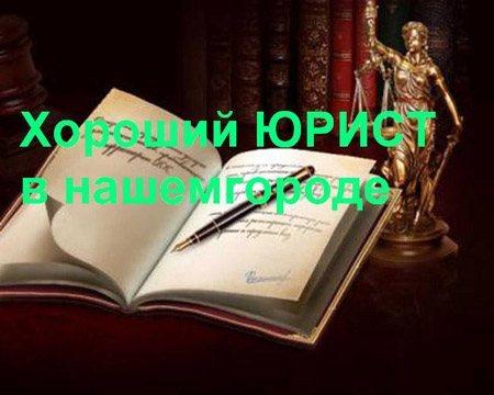 Юрист Красноярск