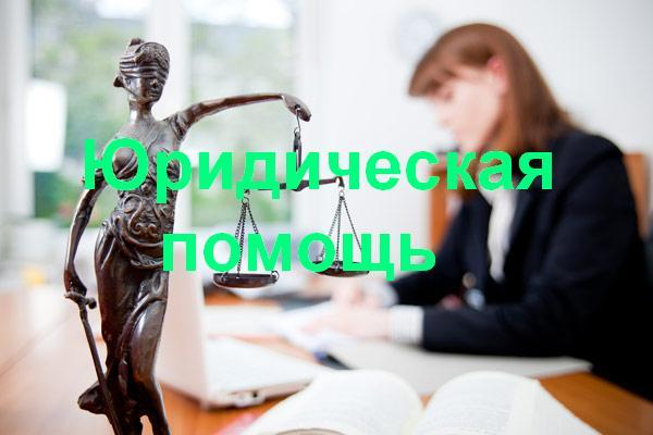 Юридическая помощь в Красноярске